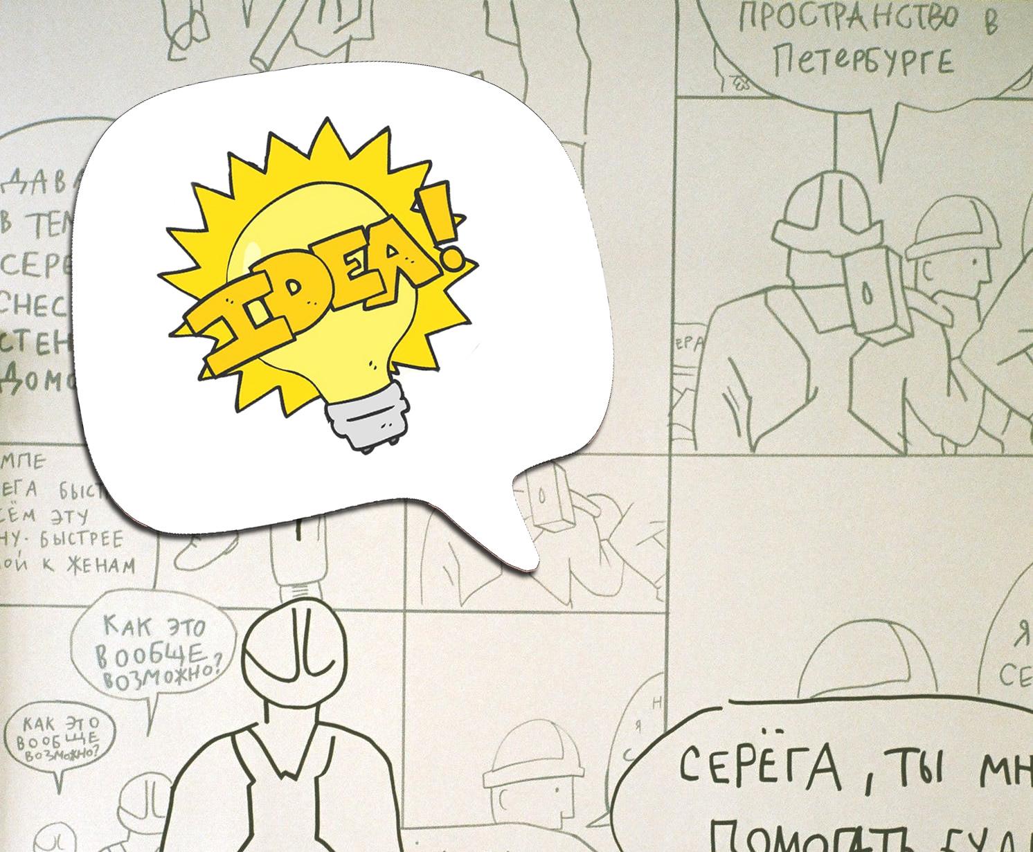 Post it sagomato a forma di fumetto: idea di stampa